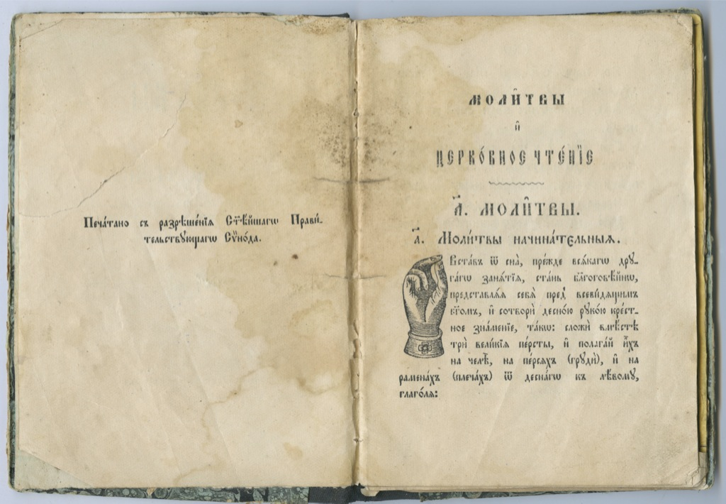 Книга «Молитвы ицерковные чтения», издание 7-е, Москва (Российская Империя)