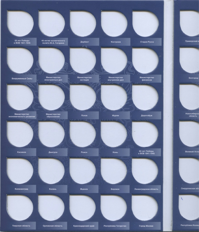 Альбом-планшет для монет 10 рублей «Памятные 10-рублей монеты России» (90 ячеек) (Россия)