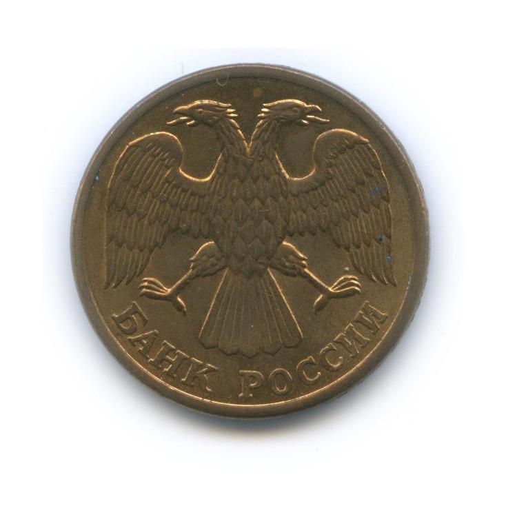 5 рублей (брак - разворот аверс/реверс) 1992 года Л (Россия)