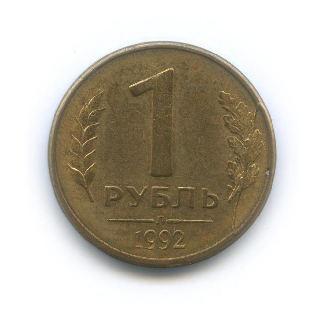 1 рубль (брак - раскол штемпеля) 1992 года Л (Россия)