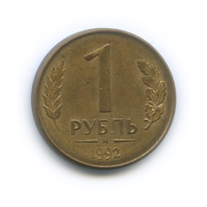 1 рубль (брак - смещение) 1992 года М (Россия)