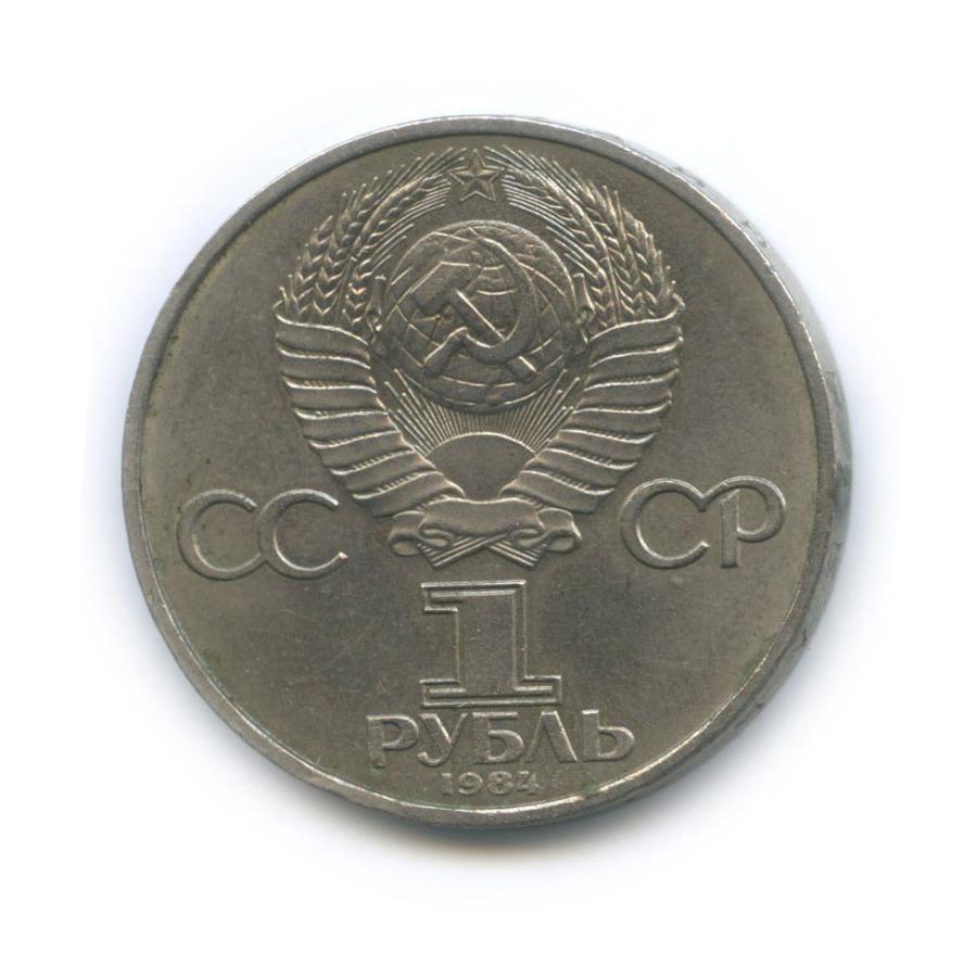 1 рубль — 150 лет содня рождения Дмитрия Ивановича Менделеева 1984 года (СССР)