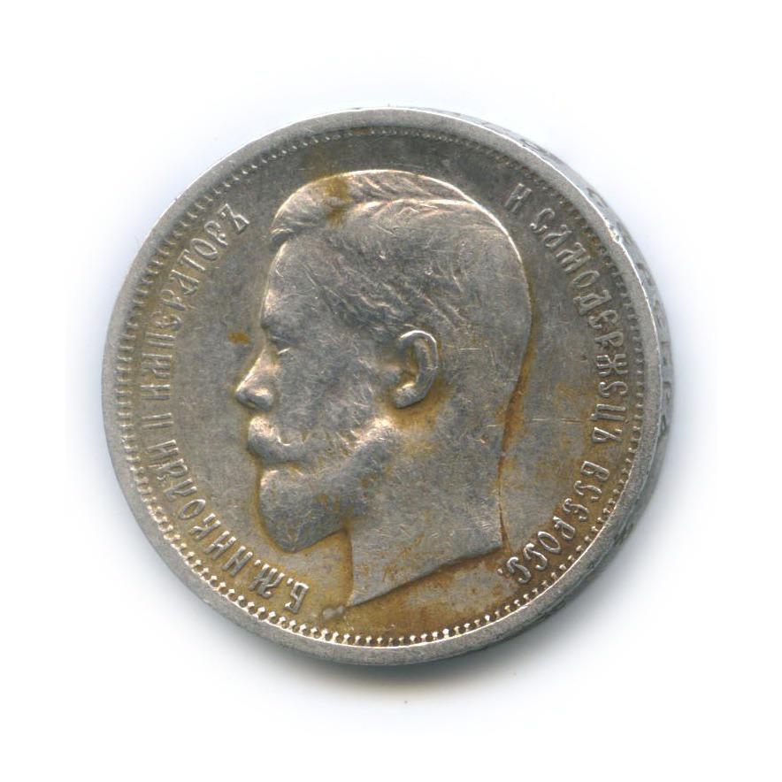 50 копеек 1913 года ЭБ (Российская Империя)