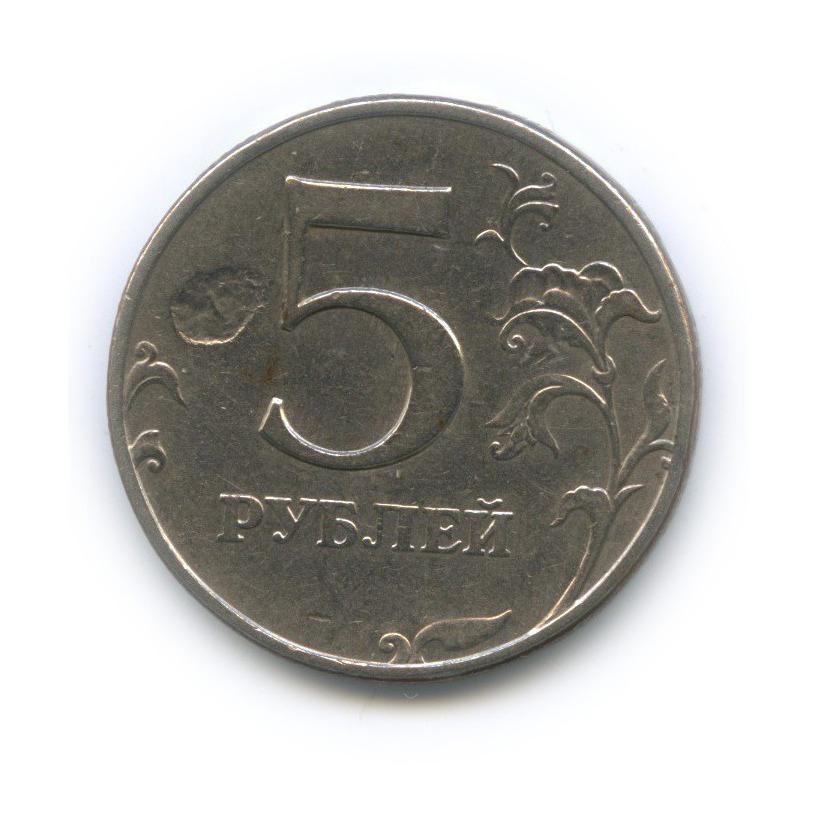 5 рублей (брак металла) 1997 года ММД (Россия)