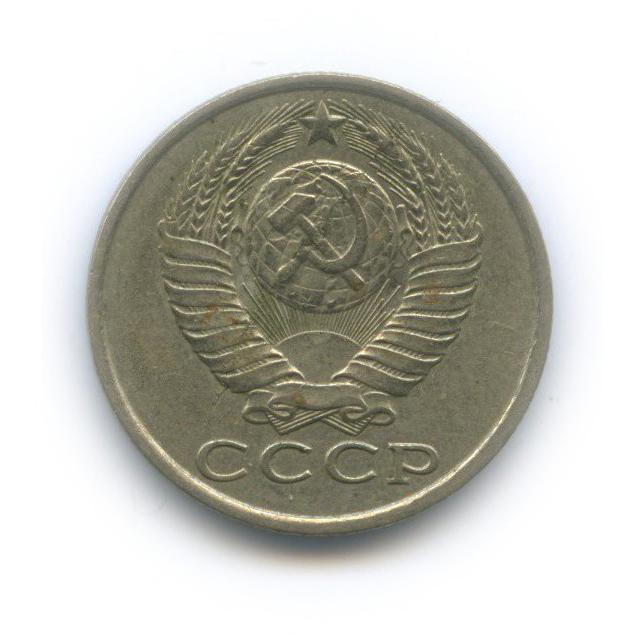 15 копеек (брак заготовки) 1982 года (СССР)
