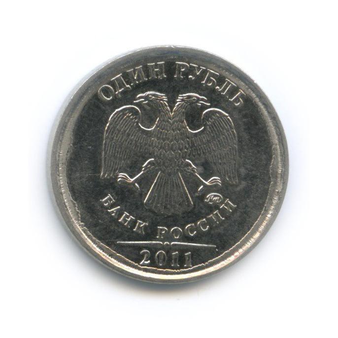 1 рубль (брак - наплыв металла) 2011 года (Россия)