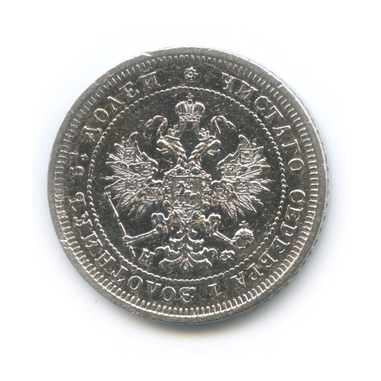 25 копеек 1877 года СПБ НФ (Российская Империя)