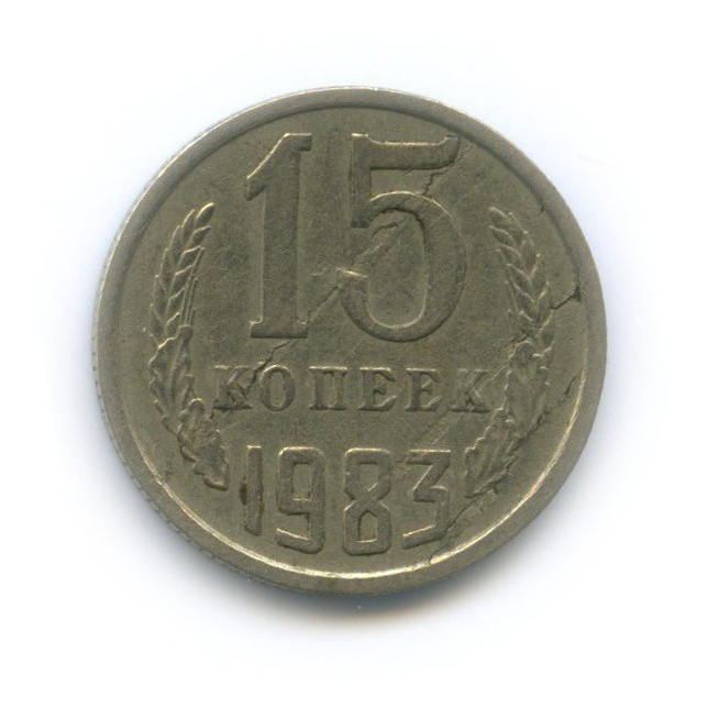 15 копеек (брак заготовки) 1983 года (СССР)