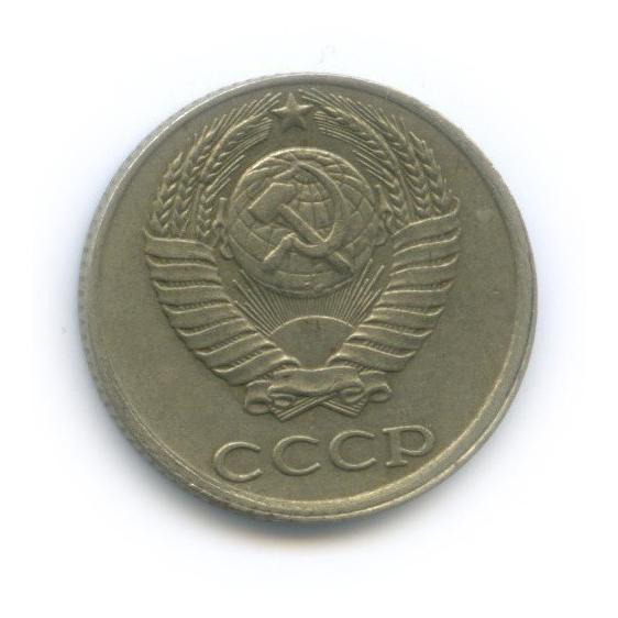10 копеек (брак - смещение) 1987 года (СССР)