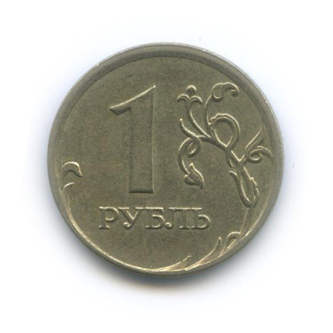 1 рубль (брак - смещение) 2008 года ММД (Россия)