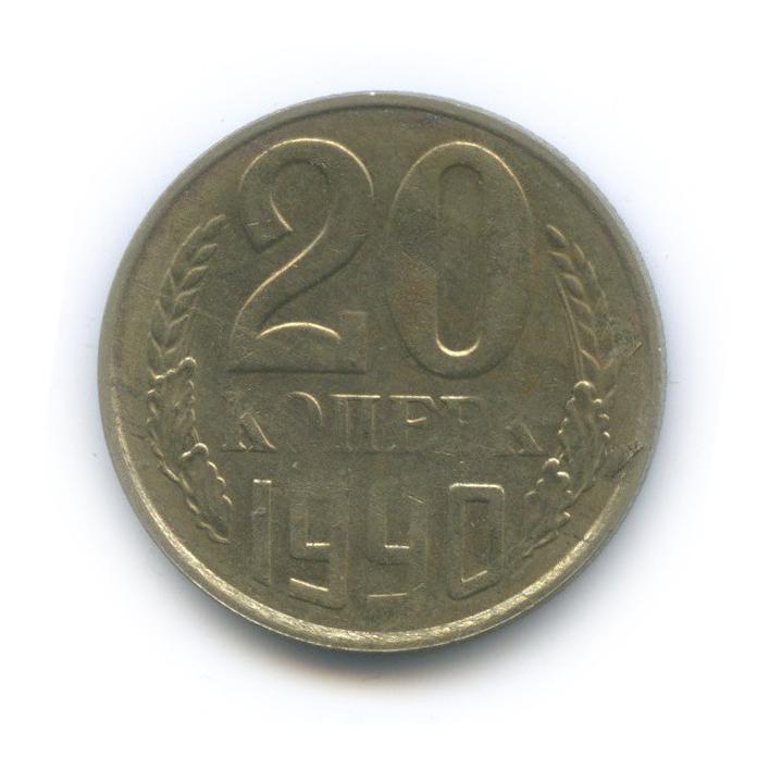 20 копеек (брак - непрочекан) 1990 года (СССР)
