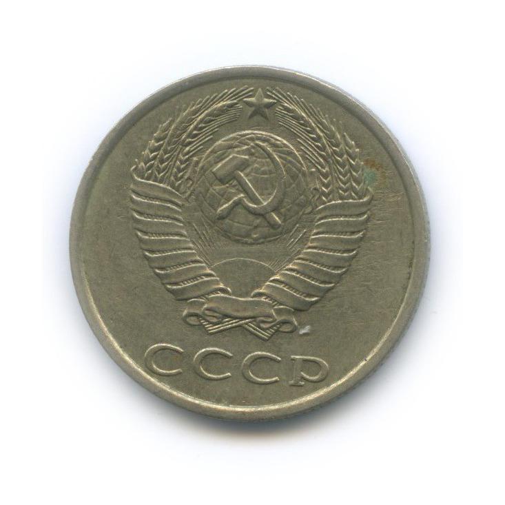 20 копеек (брак солнечных лучей) 1988 года (СССР)