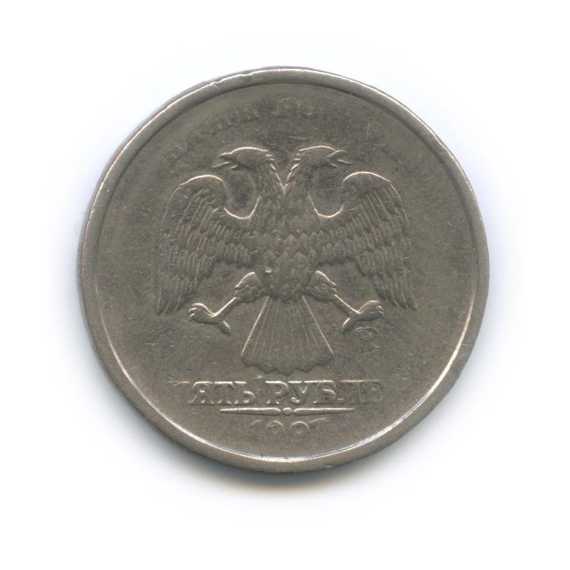 5 рублей (брак - непрочекан) 1997 года СПМД (Россия)
