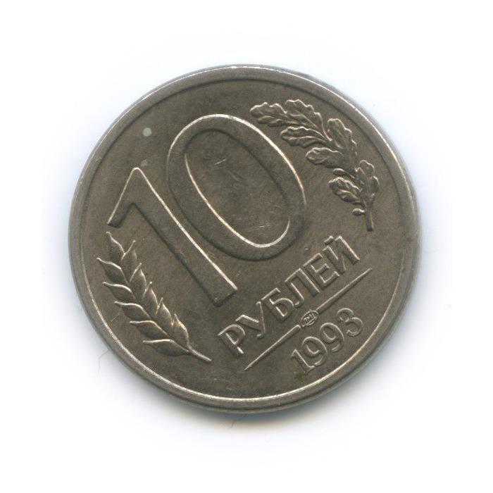 10 рублей (брак - разворот аверс/реверс) 1993 года ЛМД (Россия)
