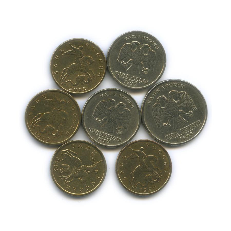 Набор монет России 1999 года СПМД, ММД (Россия)
