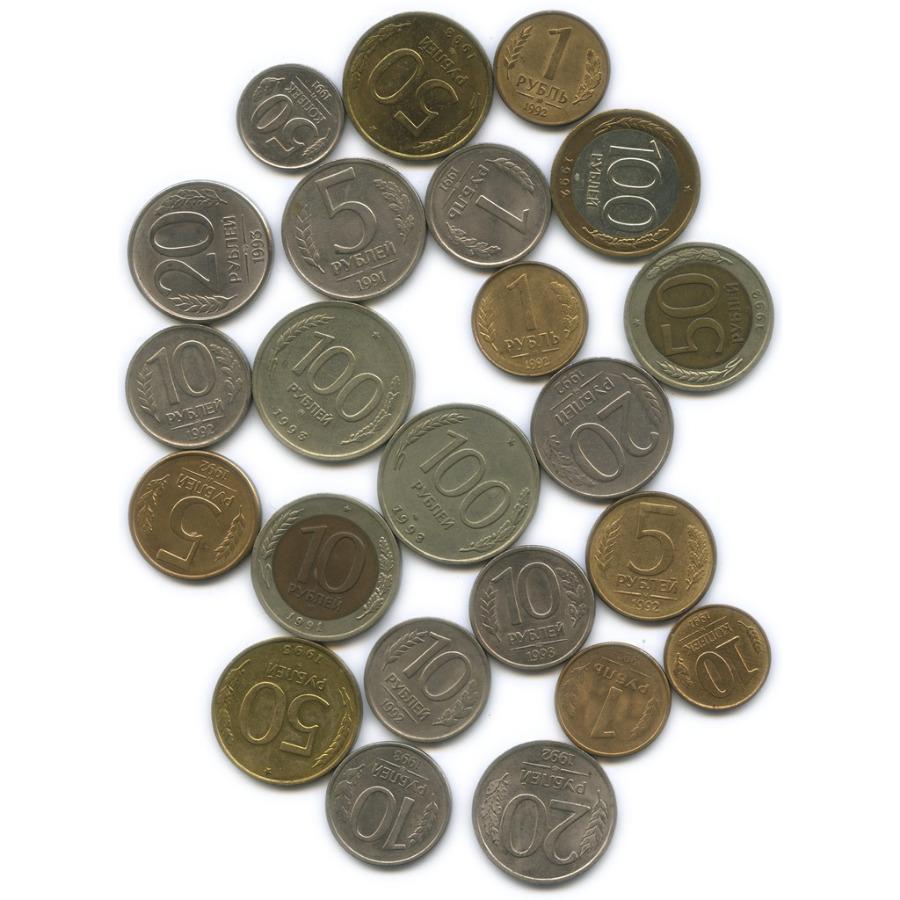 Набор монет (СССР, Россия), 23 шт., без повторов 1991-1993