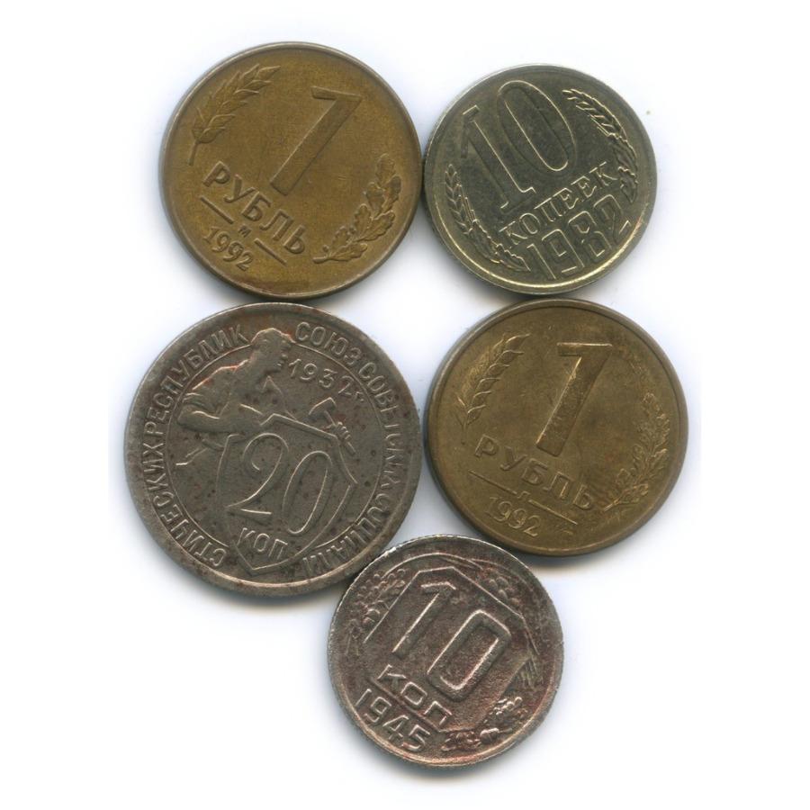 Набор монет России иСССР (брак - разворот аверс/реверс)