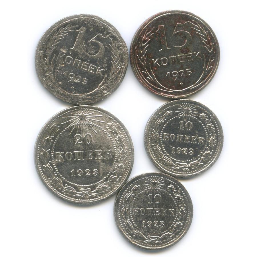 Набор монет СССР 1923, 1925 (СССР)