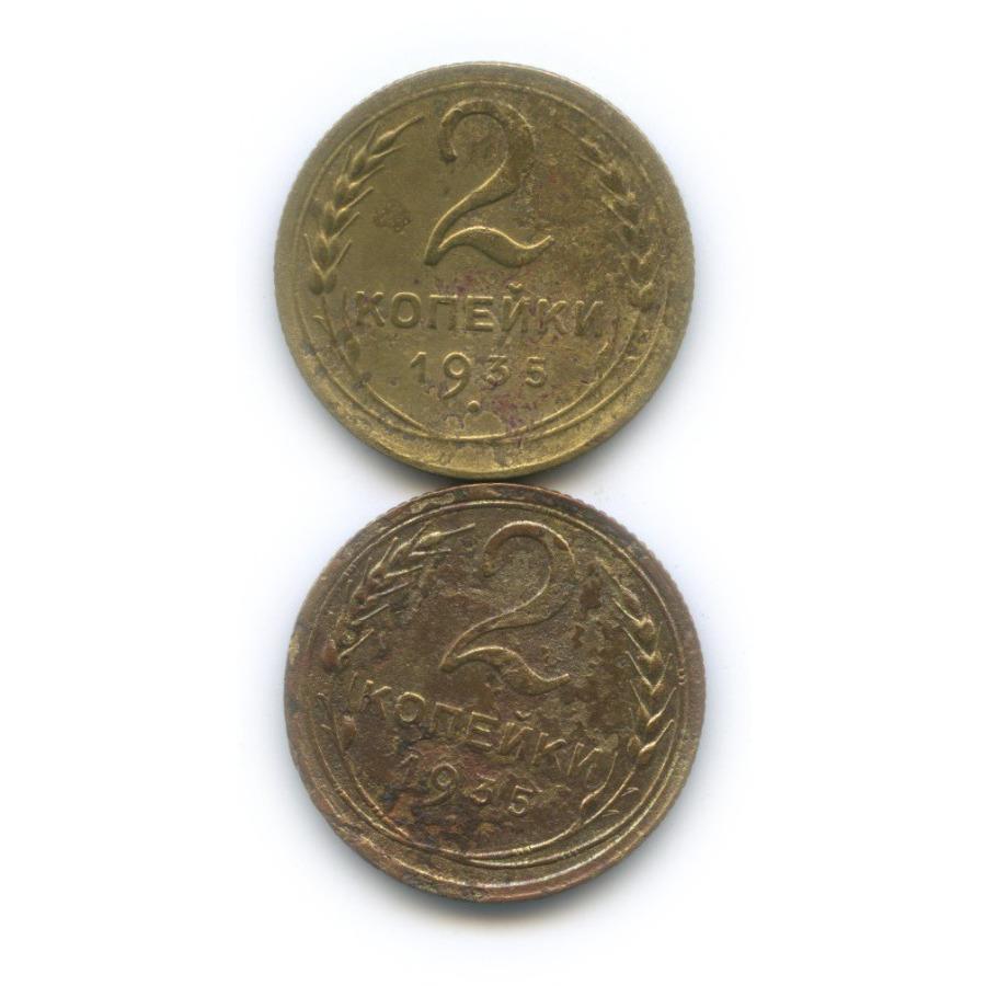 Набор монет 2 копейки 1935 года О, N (СССР)