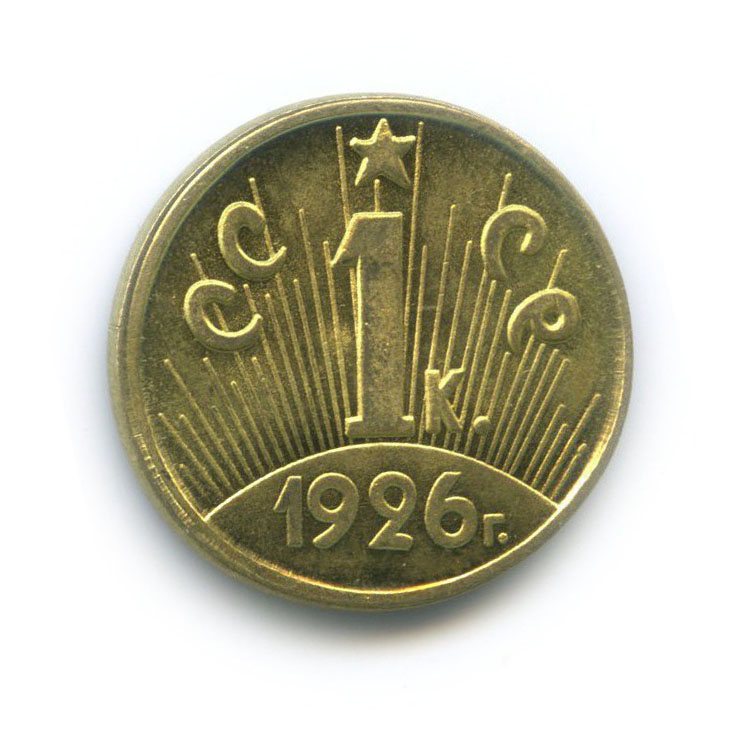 Жетон «1 копейка 1926 - Пролетарии всех стран, соединяйтесь»