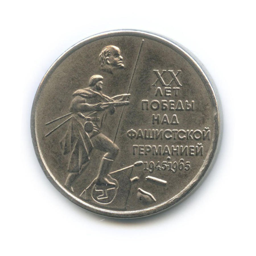 Жетон «1 рубль 1965 - XXлет Победы над фашистской Германией 1945-1965 гг»