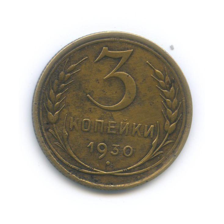 3 копейки (буквы «с» вытянуты) 1930 года (СССР)