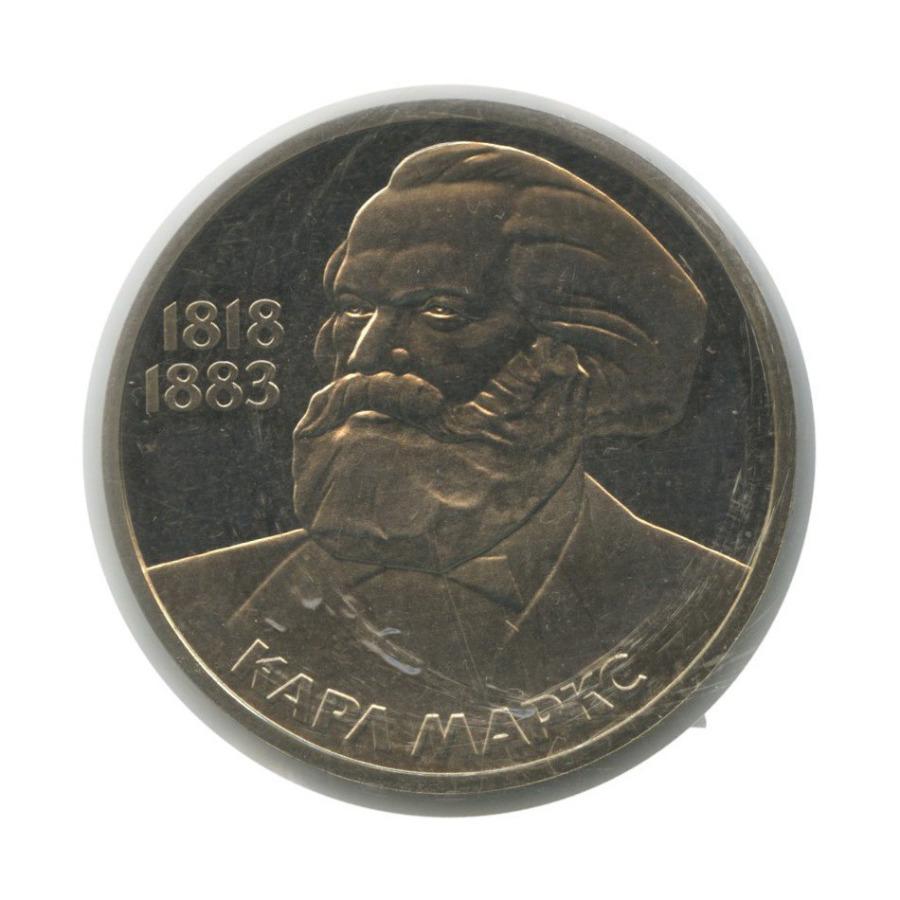 1 рубль — 165 лет содня рождения и100 лет содня смерти Карла Маркса (стародел), в запайке 1983 года (СССР)