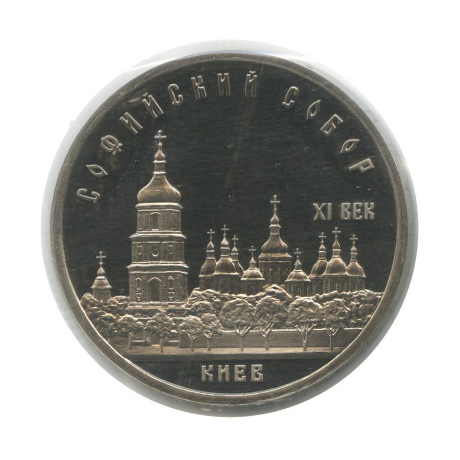 5 рублей — Софийский Собор, г. Киев (в запайке) 1988 года (СССР)