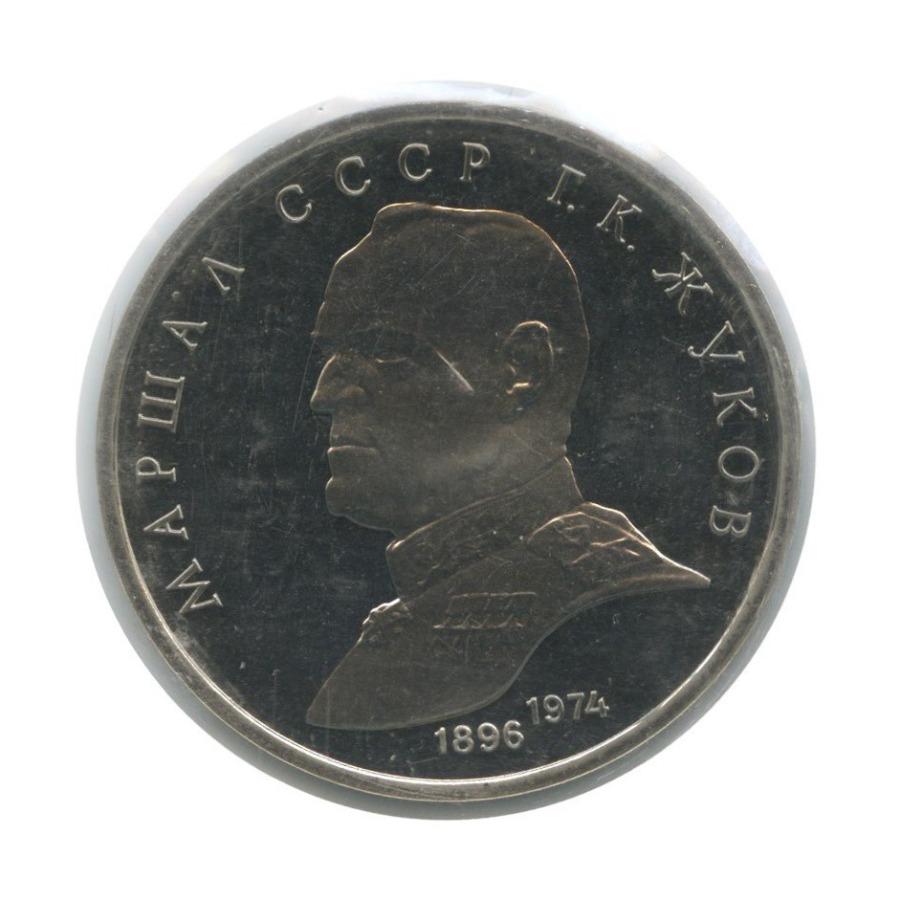 1 рубль — Маршал Советского Союза Г. К. Жуков (в запайке) 1990 года (СССР)