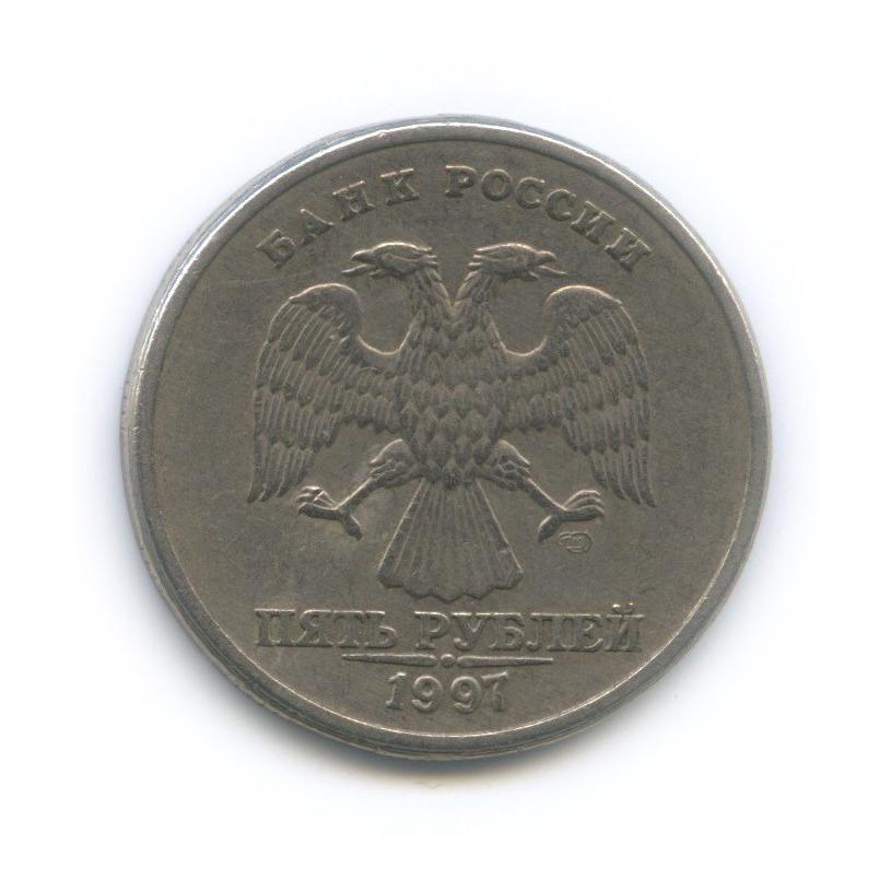 5 рублей (брак - разворот аверс/реверс 320 градусов) 1997 года СПМД (Россия)