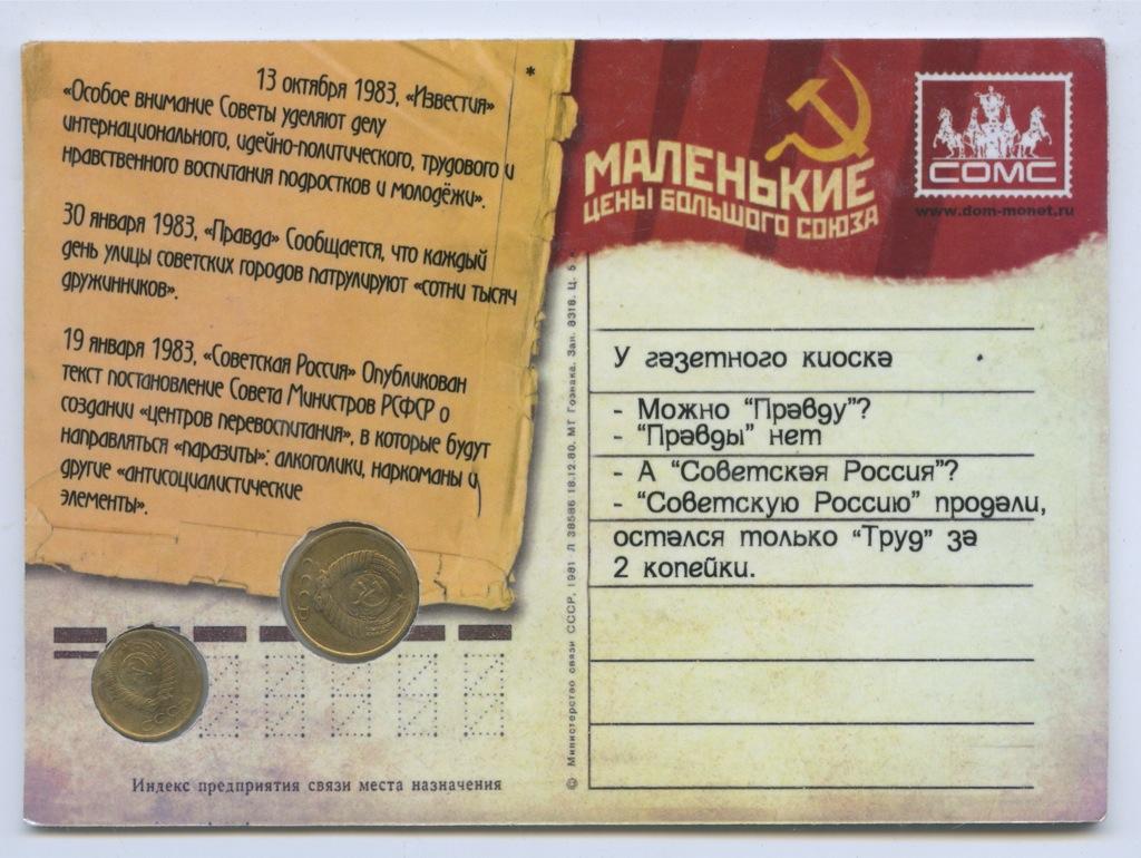 Набор монет «Маленькие цены большого Союза» (воткрытке) 1980, 1983 (СССР)