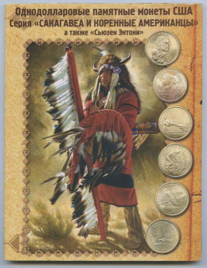 Набор монет 1 доллар вальбоме «Однодолларовые памятные монеты США - Серия «Сакагавея икоренные американцы» (США)