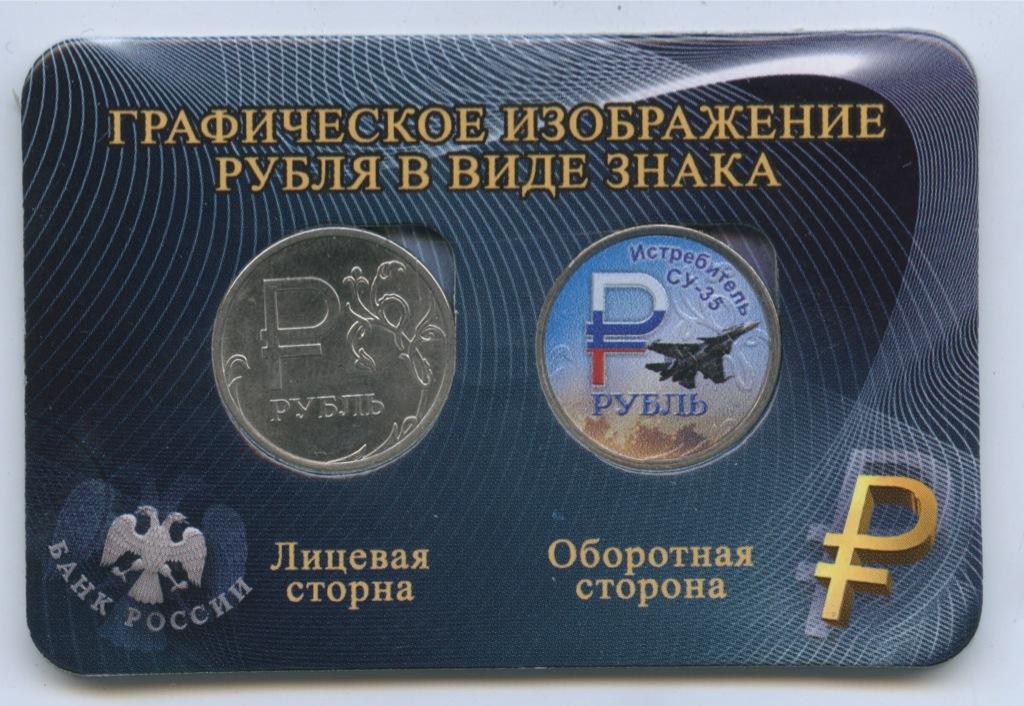 Набор монет 1 рубль - Графическое изображение рубля ввиде знака (воткрытке) 2014 года (Россия)