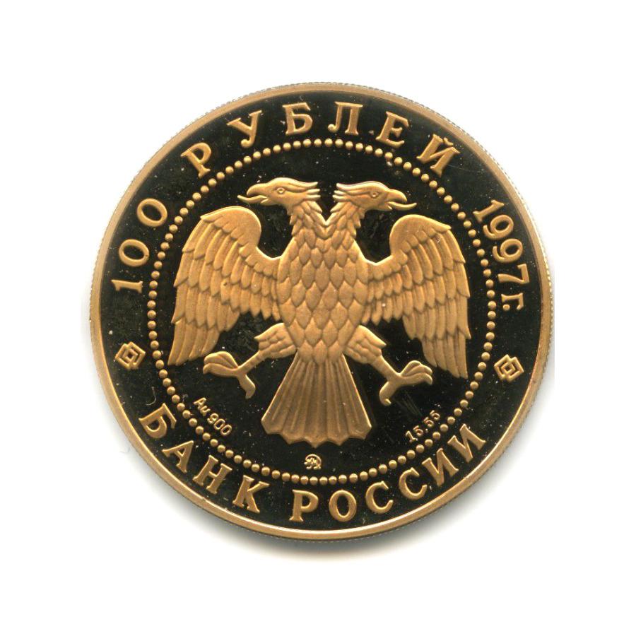 100 рублей - 850-летие основания Москвы 1997 года ММД (Россия)