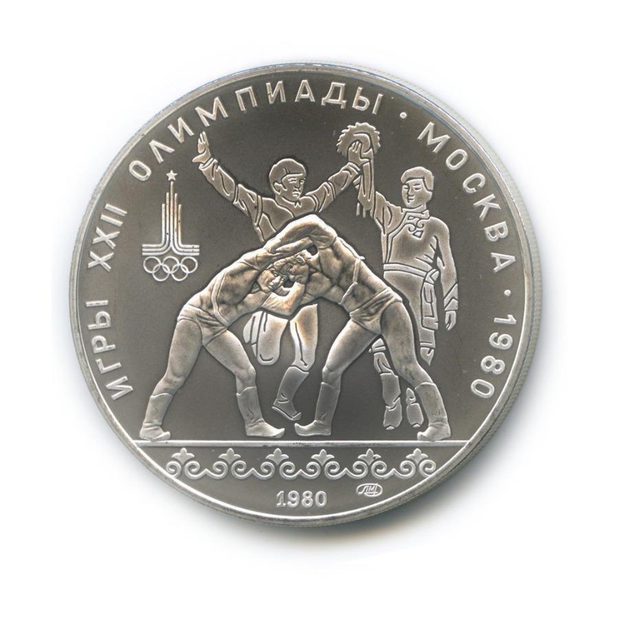 10 рублей — XXII летние Олимпийские Игры, Москва 1980 - Борьба 1980 года (СССР)