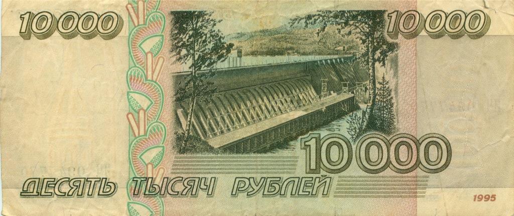 10000 рублей 1995 года (Россия)