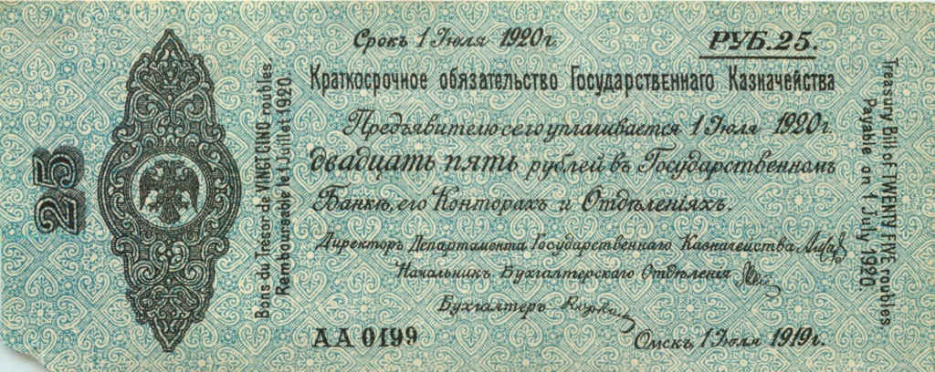 25 рублей (Краткосрочное обязательство Государственного Казначейства) 1920 года