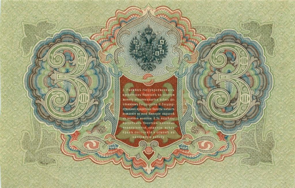 3 рубля 1905 года Шипов (Российская Империя)