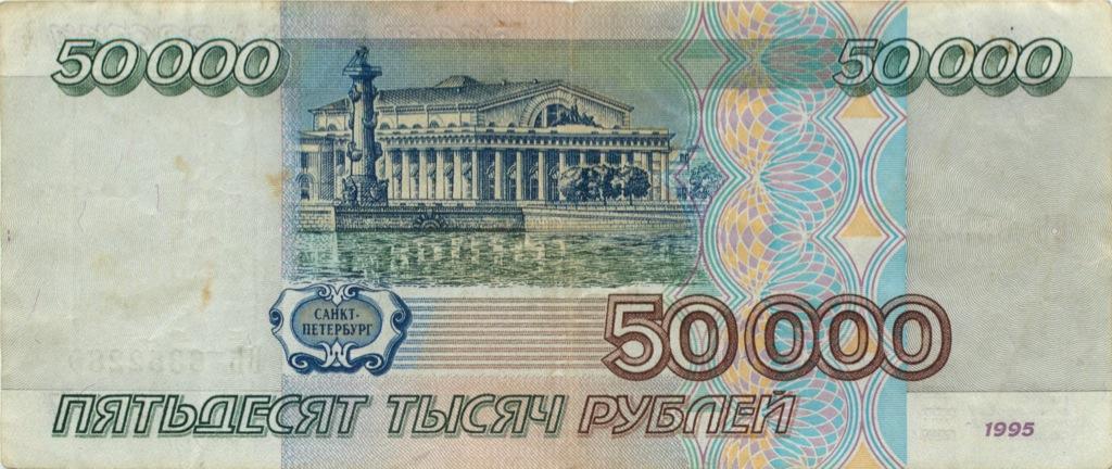 50000 рублей 1995 года (Россия)