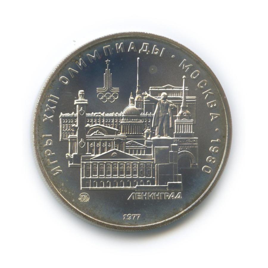 5 рублей — XXII летние Олимпийские Игры, Москва 1980 - Ленинград 1977 года ММД (СССР)