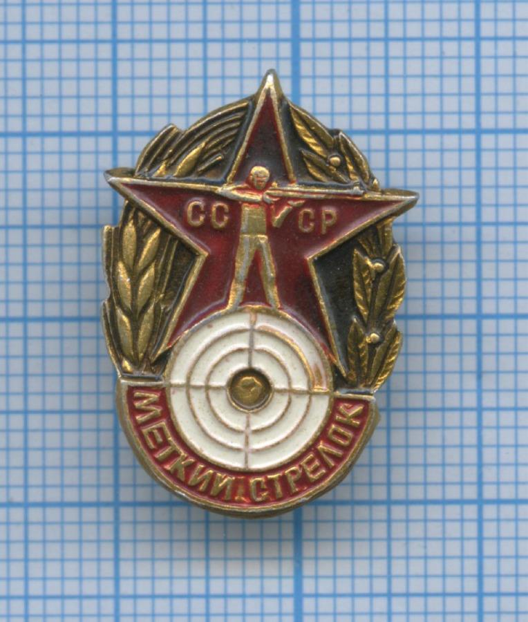 Знак «Меткий стрелок» (СССР)