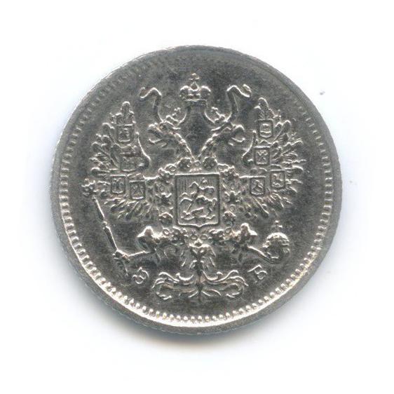 10 копеек 1906 года СПБ ЭБ (Российская Империя)