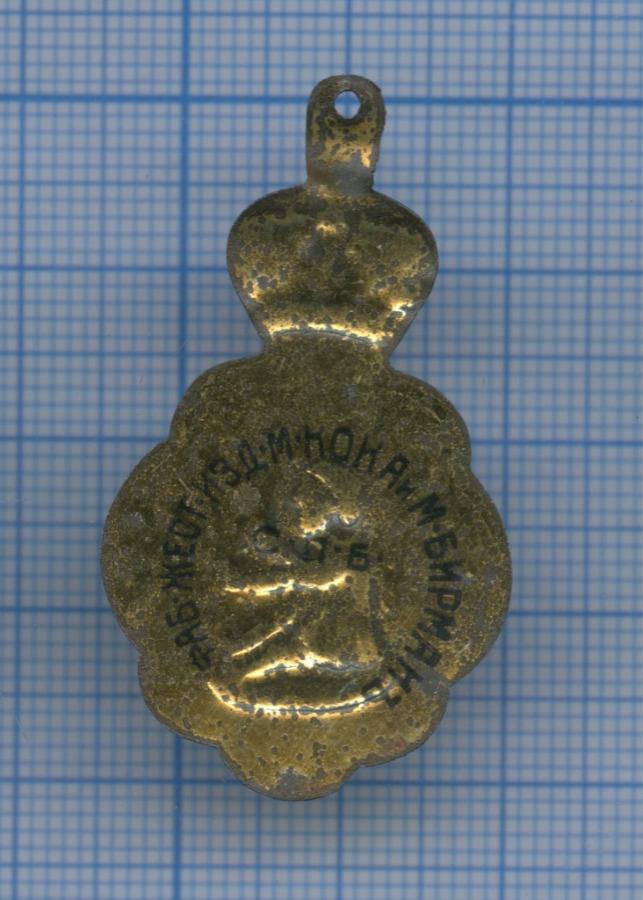Жетон «Фабрика жестяных изделий М. Кока и М. Бирман, СПБ» 1898 года (Российская Империя)