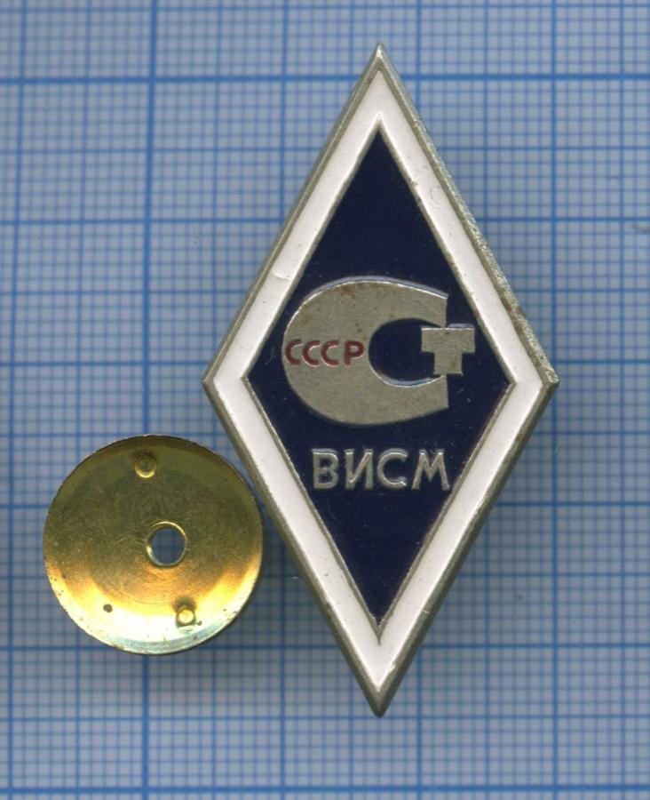 Знак «ВИСМ» (СССР)