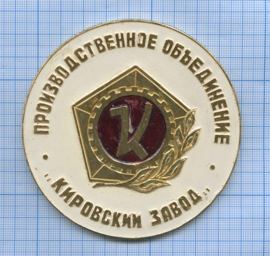 Медаль настольная «Кировский завод» (СССР)