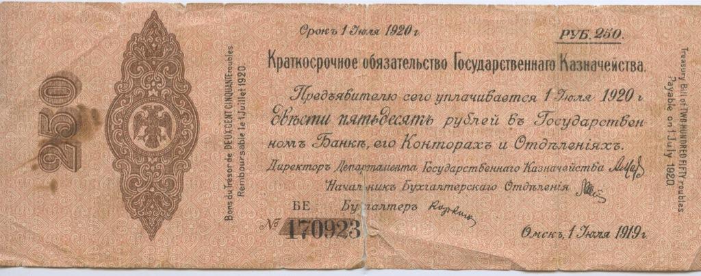 250 рублей (Краткосрочное обязательство Государственного Казначейства) 1920 года