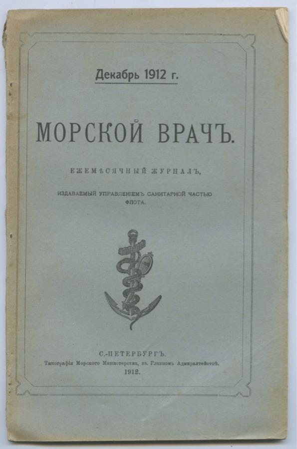 Журнал «Морской врач», Санкт-Петербург, Типография Морского Министерства (720 стр.) 1912 года (Российская Империя)