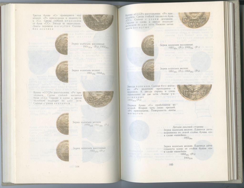 Книга «Монеты СССР», издательство «Финансы истатистика» (238 стр.) 1989 года (СССР)