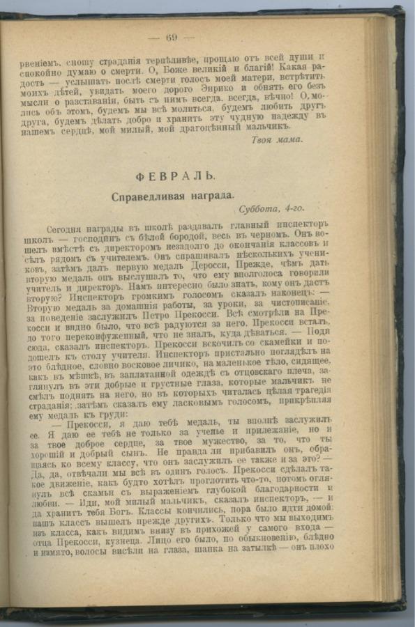 Книга «Отцы идети», Санкт-Петербург, издательство «Вестник Знания» (96 стр.) 1909 года (Российская Империя)