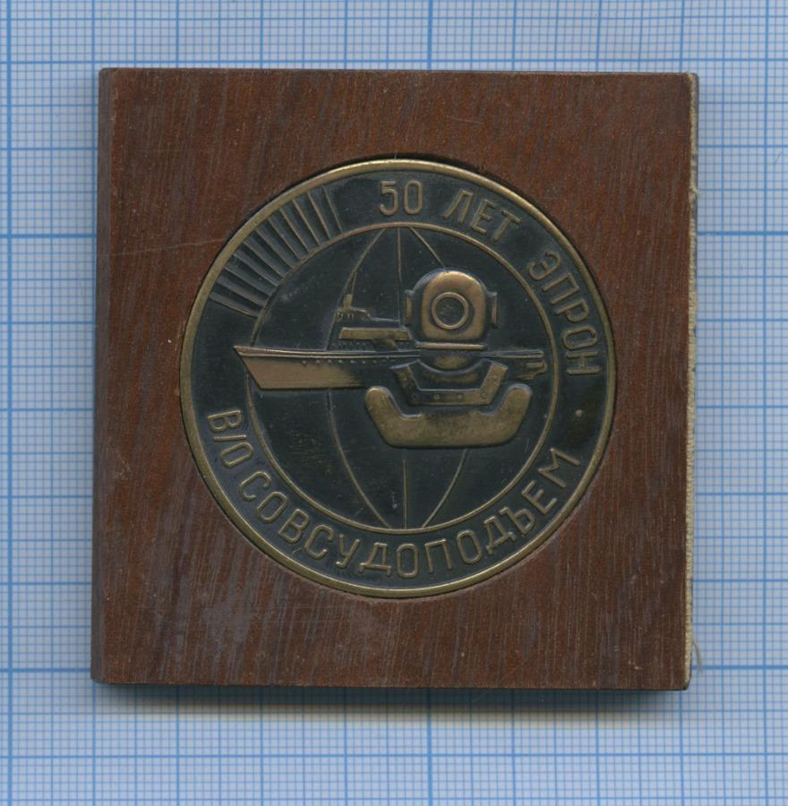 Медаль настольная «50 лет ЭПРОН - В/О Совсудоподъем» 1973 года (СССР)